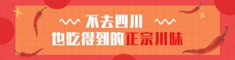 餐饮美食/喜庆/饿了么海报