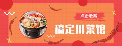 餐饮美食/喜庆手绘/美团海外卖店招