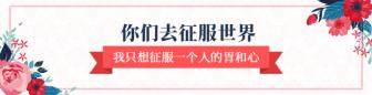 餐饮美食/复古清新手绘/饿了么海报