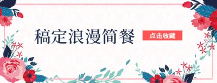 餐饮美食/清新手绘/美团外卖店招