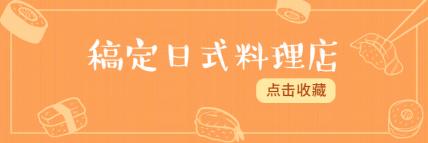 餐饮美食/简约可爱/饿了么店招