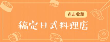 餐饮美食/简约/美团外卖店招