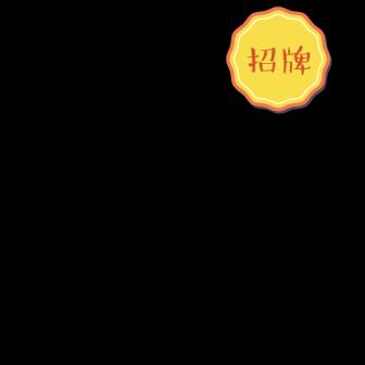 餐饮美食/简约可爱/饿了么商品主图