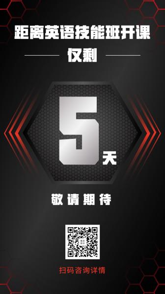 教育培训班/酷炫/倒计时/手机海报