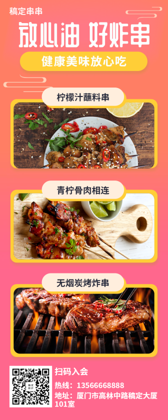 餐饮美食/简约/烤串/长图海报