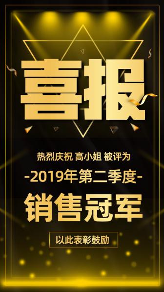 酷炫/季评喜报/手机海报