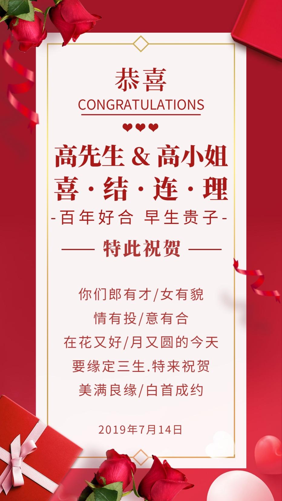 喜报/喜庆/婚礼/手机海报