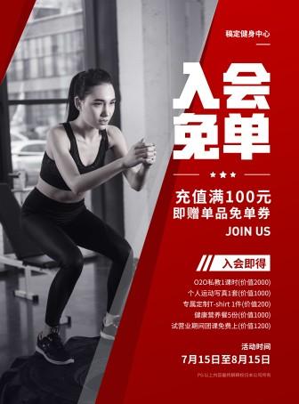 健身/实景简约/会员招募活动/张贴海报