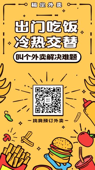 餐饮美食/创意卡通/外卖/手机海报