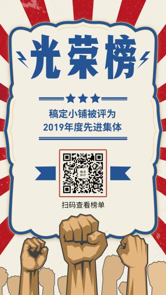 工农风/光荣榜喜报/手机海报