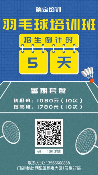 羽毛球培训/简约手绘/倒计时/手机海报