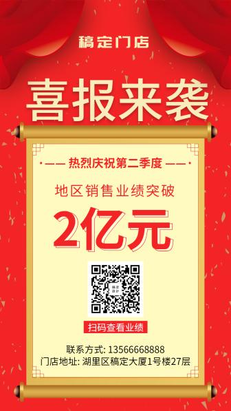 喜庆中国风/喜报/手机海报