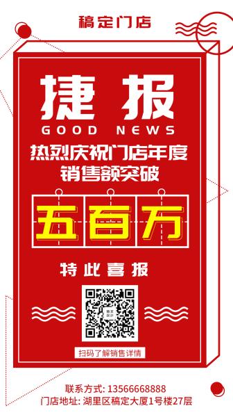 简约喜庆/喜报/手机海报