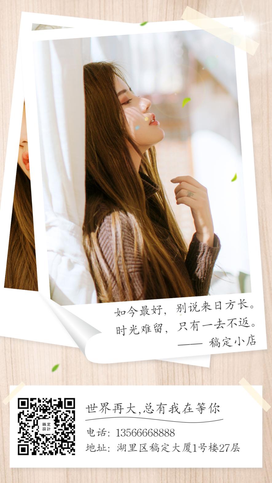 简约实景/问候/手机海报