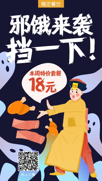 餐饮/创意手绘/促销活动/手机海报
