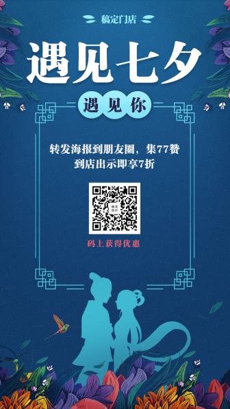 手绘中国风/七夕促销活动/手机海报