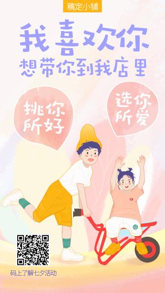 创意手绘/七夕促销/七夕营销/氛围手机海报