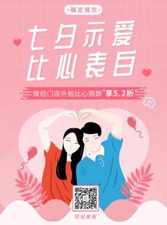 手绘清新/七夕营销活动/张贴海报