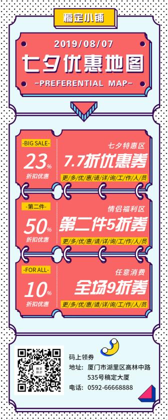 简约清新/七夕促销/七夕营销/长图海报