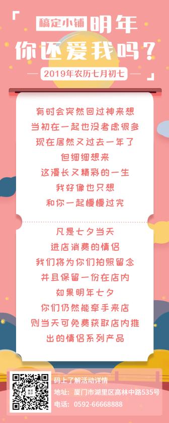 浪漫清新/七夕促销/七夕营销/长图海报