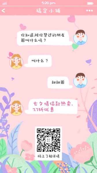 手绘清新/七夕促销活动/七夕营销/手机海报