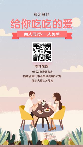 餐饮美食/手绘清新/七夕促销活动/手机海报