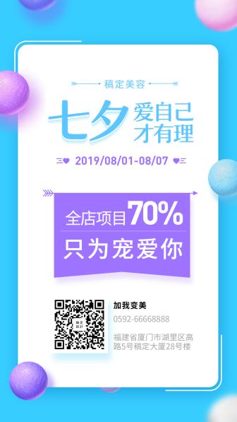 简约时尚/七夕促销活动/七夕营销/手机海报