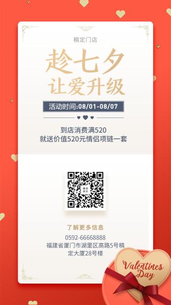 卡通简约/七夕促销活动/七夕营销/手机海报
