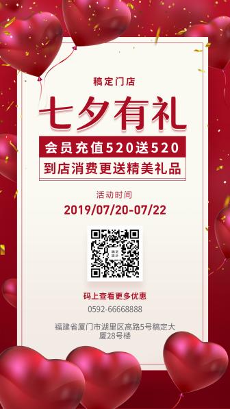 喜庆浪漫/七夕促销活动/七夕营销/手机海报