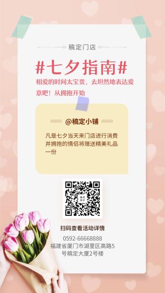 简约文艺清新/七夕促销活动/七夕营销/手机海报