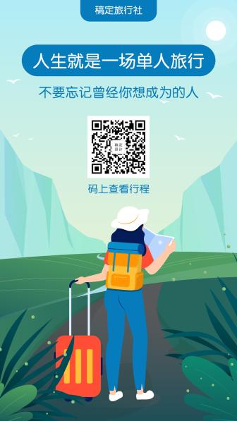 旅行/手绘清新/产品推广/手机海报
