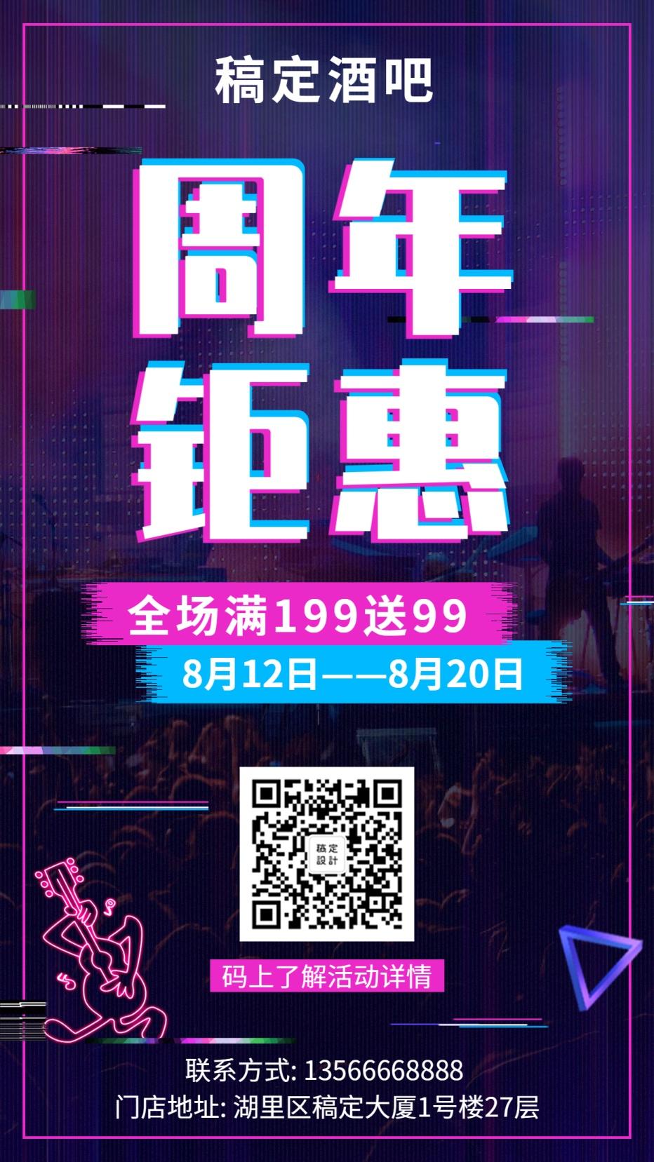 周年庆邀请函/酒吧/抖音酷炫/手机海报
