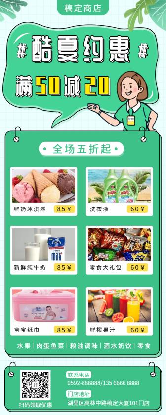 商超便利/清新卡通/促销活动/手机海报