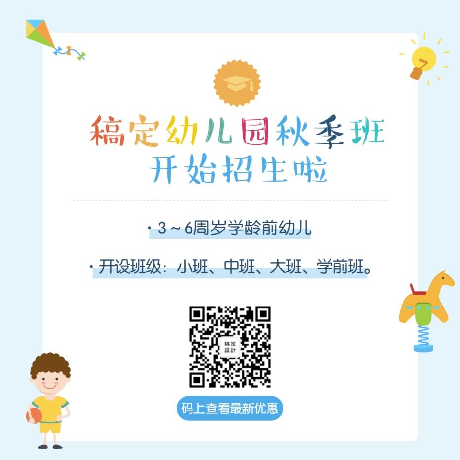 教育培训/卡通可爱/幼儿园招生/方形海报