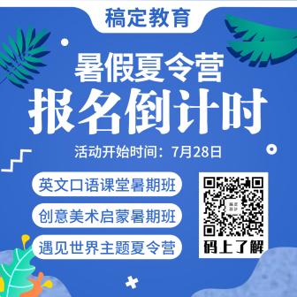 教育培训/清新/倒计时/方形海报