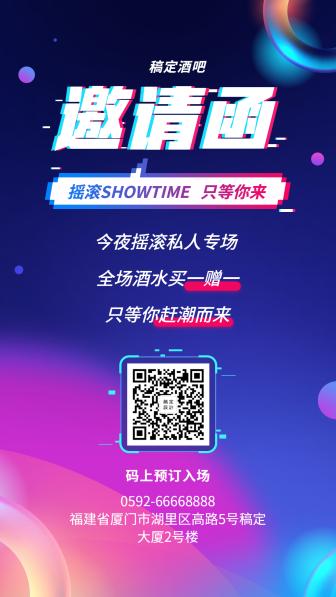 酒吧邀請函/時尚酷炫/促銷/手機海報