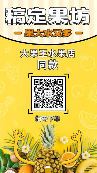 水果/清新创意/产品推广/手机海报