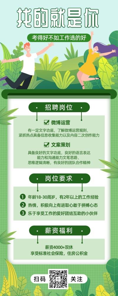招聘/创意手绘/长图海报