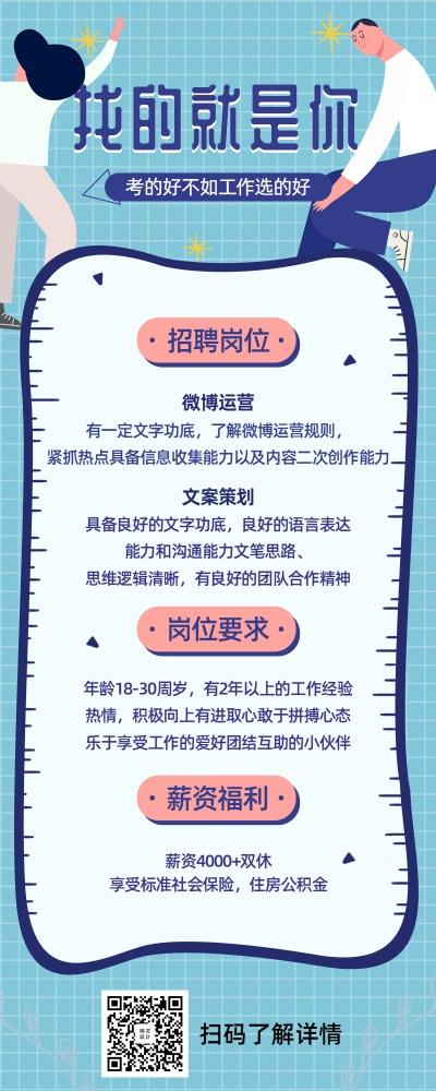 招聘/简约卡通创意/长图海报