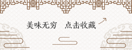餐饮美食/中国风/美团外卖店招
