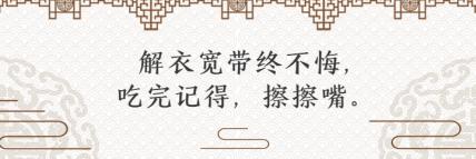餐饮美食/中国风/美团外卖海报