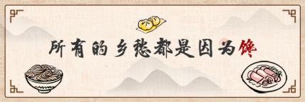 餐饮美食/中国风/促销/美团外卖海报
