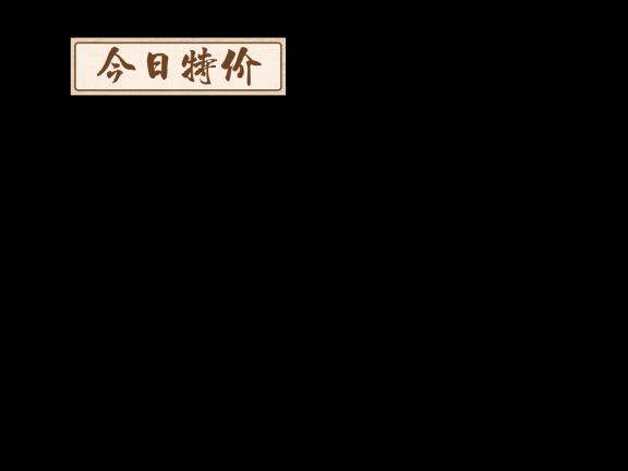 餐饮美食/中国风/促销/美团外卖商品主图