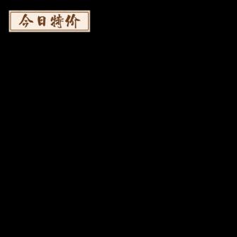 餐饮美食/中国风/促销/饿了么商品主图