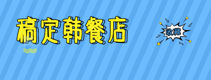 石锅饭/简约创意/美团外卖店招