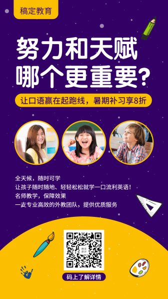 教育培训/简约卡通/课程介绍/手机海报