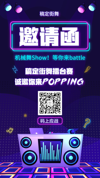 邀请函/科技时尚/街舞/手机海报