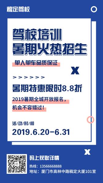 活动促销/驾校培训/简约扁平/手机海报