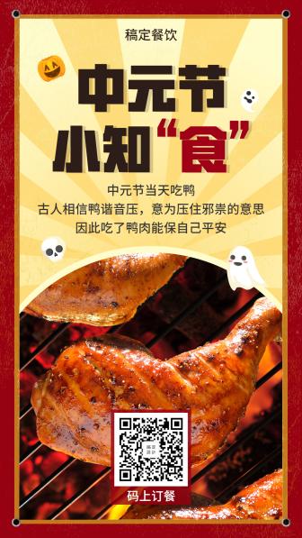 餐饮美食/创意/中元节促销/手机海报