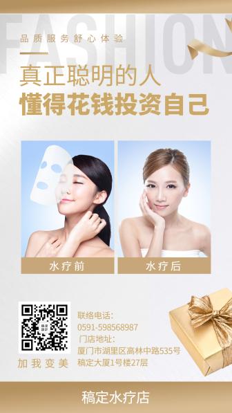 美容/简约时尚/水疗项目/手机海报